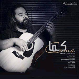 Reza Sadeghi Koma 300x300 - متن آهنگ جدید کما رضا صادقی