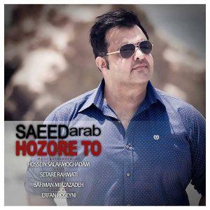 Saeed Arab Hozore To 300x300 - متن آهنگ جدید حضور تو سعید عرب