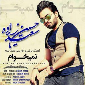 Saeed Hossein Zadeh Nemikham 300x300 - متن آهنگ جدید نمیخوام سعید حسین زاده