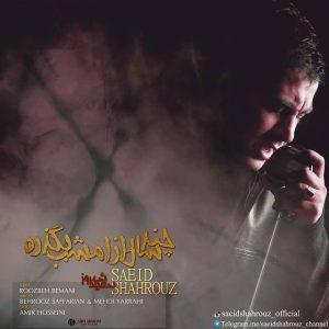 Saeid Shahrouz Chand Sal Az Emshab Begzare 300x300 - متن آهنگ جدید چند سال از امشب بگذره سعید شهروز