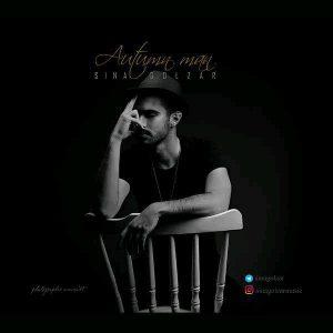 Sina Golzar Marde Paeizi 300x300 - متن آهنگ جدید مرد پاییزی سینا گلزار