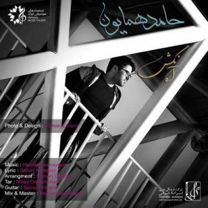 Hamed Homayoun A ah Nakesh 300x300 - متن آهنگ جدید آه نکش حامد همایون
