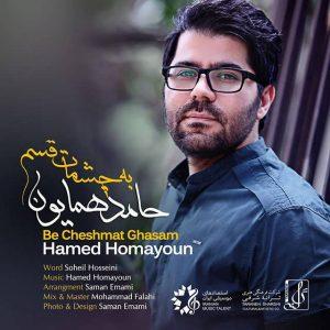 Hamed Homayoun Be Cheshmat Ghasam 300x300 - متن آهنگ جدید به چشمات قسم حامد همایون