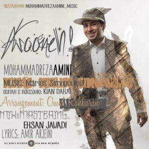 Mohammadreza Amini Asooneh 300x300 - متن آهنگ جدید آسونه محمدرضا امینی