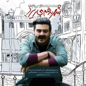 Amirhossein Eftekhari Shahr Be Ham Mirizad 300x300 - متن آهنگ جدید شهر بهم می ریزد امیرحسین افتخاری