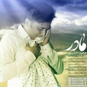 Majid Akhshabi Madar 300x300 - متن آهنگ جدید مادر مجید اخشابی