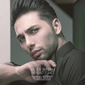 Yaser Binam Nemiyad Esmet 300x300 - متن آهنگ جدید نمیاد اسمت یاسر بینام