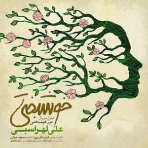 Ali Lohrasbi Khoshbakhti 300x300 - متن آهنگ جدید خوشبختی علی لهراسبی