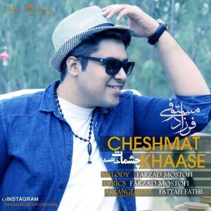 Farzad Mostofi Cheshmat Khaase 300x300 - متن آهنگ جدید چشمات خاصه فرزاد مستوفی