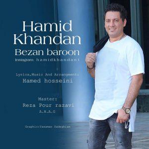 Hamid Khandan Bezan Baroon 300x300 - متن آهنگ جدید بزن بارون حمید خندان