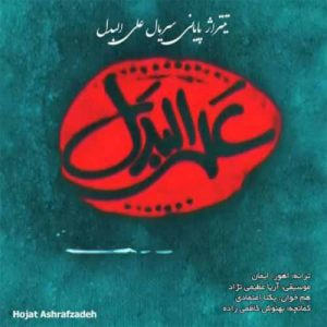Hojat Ashrafzadeh Alal Badal 300x300 - متن آهنگ جدید علی البدل حجت اشرف زاده