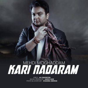 Mehdi Moghaddam Kari Nadaram 300x300 - متن آهنگ جدید کاری ندارم مهدی مقدم