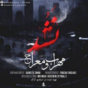 Mehrab And Meraj Nashod 300x300 - متن آهنگ جدید نشد مهراب و معراج