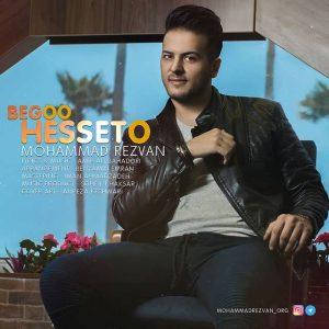 Mohammad Rezvan Begoo Hesseto 300x300 - متن آهنگ جدید بگو حس تو محمد رضوان