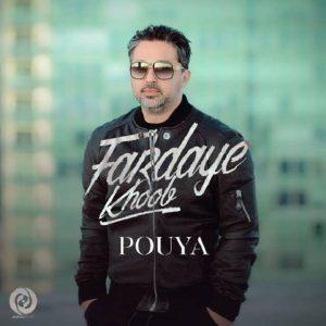 Pouya Fardaye Khoob 300x300 - متن آهنگ جدید فردای خوب پویا