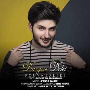 Pouya Saleki Dargire Delet 300x300 - متن آهنگ جدید درگیره دلت پویا سالکی