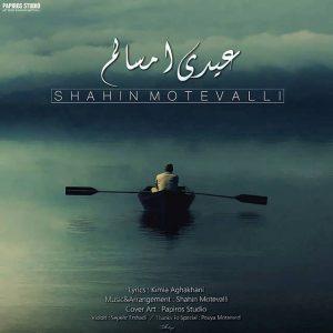 Shahin Motevalli Eydei Emsalam 300x300 - متن آهنگ جدید عیدی امسالم شاهین متولی