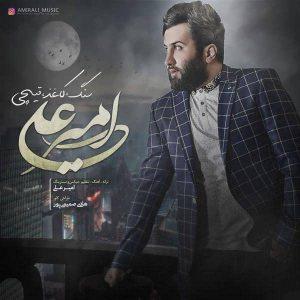 AmirAli Sang Kaghaz Gheychi 300x300 - متن آهنگ جدید سنگ کاغذ قیچی امیر علی
