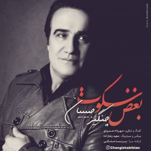 Changiz Habibian Boghze Sokoot 300x300 - متن آهنگ جدید بغض سکوت چنگیز حبیبیان