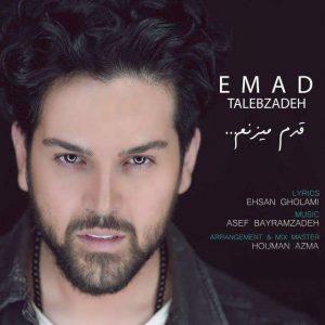 Emad Talebzadeh Ghadam Mizanam 300x300 - متن آهنگ جدید قدم میزنم عماد طالب زاده