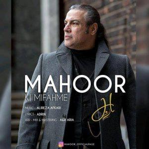 Mahoor Ki Mifahme 300x300 - متن آهنگ جدید کی میفهمه ماهور