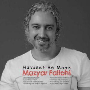 Mazyar Fallahi Havaset Be Mane 300x300 - متن آهنگ جدید حواست به منه مازیار فلاحی