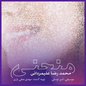 Mohammadreza Alimardani Monhani 300x300 - متن آهنگ جدید منحنی محمدرضا علیمردانی