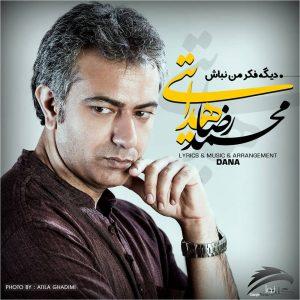 Mohammadreza Hedayati Dige Fekre Man Nabash 300x300 - متن آهنگ جدید دیگه فکر من نباش محمدرضا هدایتی