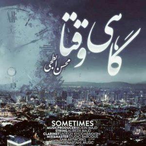 Mohsen Abtahi Gahi Vaghta 300x300 - متن آهنگ جدید گاهی وقتا محسن ابطحی