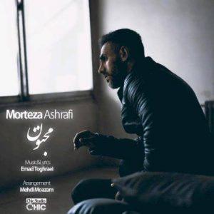 Morteza Ashrafi Majnoon 300x300 - متن آهنگ جدید مجنون مرتضی اشرفی