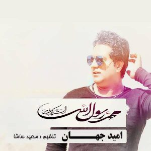 Omid Jahan Ya Rasoolallah 300x300 - متن آهنگ جدید یا رسول الله امید جهان