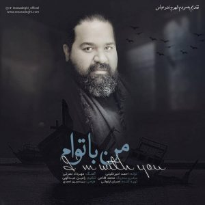 Reza Sadeghi Man Ba Toam 300x300 - متن آهنگ جدید من با توام رضا صادقی