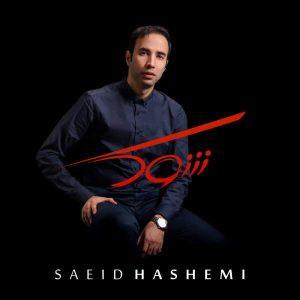 Saeid Hashemi Shock 300x300 - متن آهنگ جدید شوک سعید هاشمی