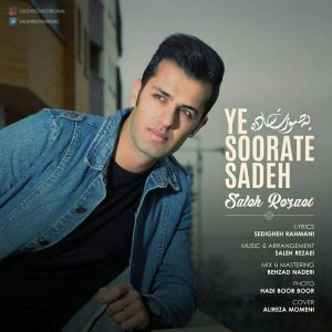 Saleh Rezaei Ye Soorate Sadeh 300x300 - متن آهنگ جدید یه صورت ساده صالح رضایی