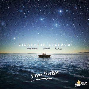 Sirvan Khosravi Zibatarin Etefagh 300x300 - متن آهنگ جدید زیباترین اتفاق سیروان خسروی