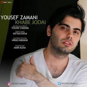 Yousef Zamani Khabe Jodaei 300x300 - متن آهنگ جدید خواب جدایی یوسف زمانی