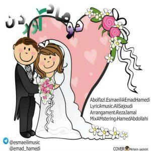 Abolfazl Esmaeili Ft Emad Hamedi Domad O Avordan 300x300 - متن آهنگ جدید دوماد رو آوردن ابوالفضل اسماعیلی