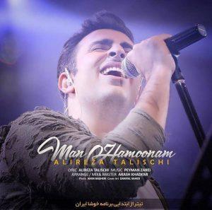 Alireza Talischi Man Hamoonam 300x297 - متن آهنگ جدید من همونم علیرضا طلیسچی