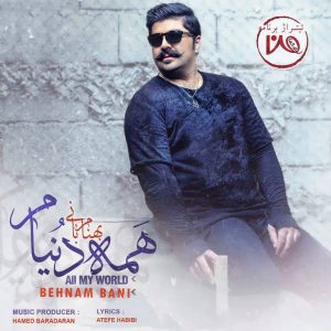 Behnam Bani Hame Donyam 300x300 - متن آهنگ جدید همه دنیام بهنام بانی