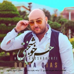 Borna Qias Hese Khoshbakhti 300x300 - متن آهنگ جدید حس خوشبختی برنا قیاس