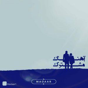 Madaar Ahange Moshtarak 300x300 - متن آهنگ جدید آهنگ مشترک مدار