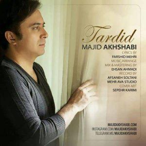 Majid Akhshabi Tardid 300x300 - متن آهنگ جدید تردید مجید اخشابی