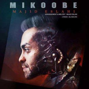 Majid Eslahi Mikoobe 300x300 - متن آهنگ جدید میکوبه مجید اصلاحی