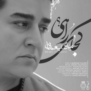 Mehdi Yaghmaei Kojaye Rahi 300x300 - متن آهنگ جدید کجای راهی مهدی یغمایی