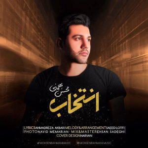 Mohsen Bahmani Entekhab 300x300 - متن آهنگ جدید انتخاب محسن بهمنی