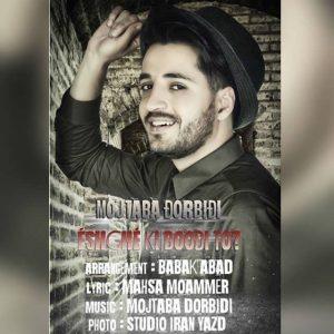 Mojtaba Dorbidi Eshghe Ki Boodi To 300x300 - متن آهنگ جدید عشق کی بودی تو مجتبی دربیدی