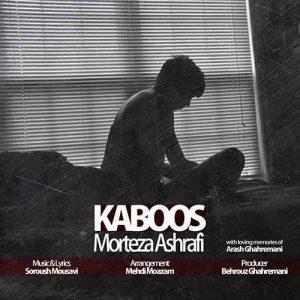 Morteza Ashrafi Kaboos 300x300 - متن آهنگ جدید کابوس مرتضی اشرفی