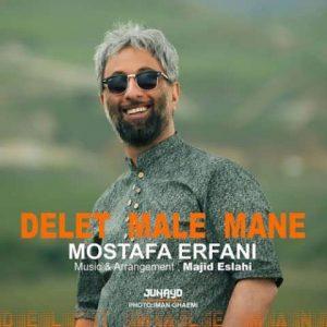 Mostafa Erfani Delet Male Mane 300x300 - متن آهنگ جدید دلت ماله منه مصطفی عرفانی