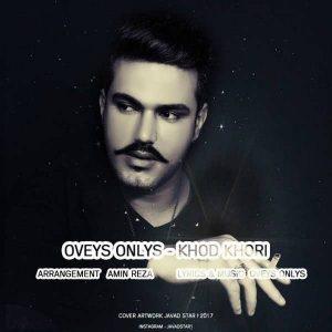 Oveys Onlys Khod Khori 300x300 - متن آهنگ جدید خودخوری اویس آنلیس