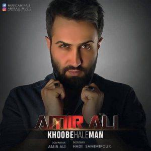 Amir Ali Khoobe Hale Man 300x300 - متن آهنگ جدید خوبه حال من امیر علی